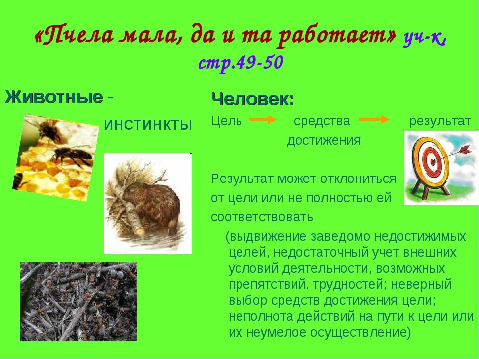 «Пчела мала, да и та работает» уч-к, стр.49-50 Человек: Цель средства результ...