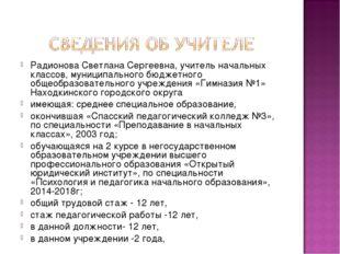 Радионова Светлана Сергеевна, учитель начальных классов, муниципального бюдже
