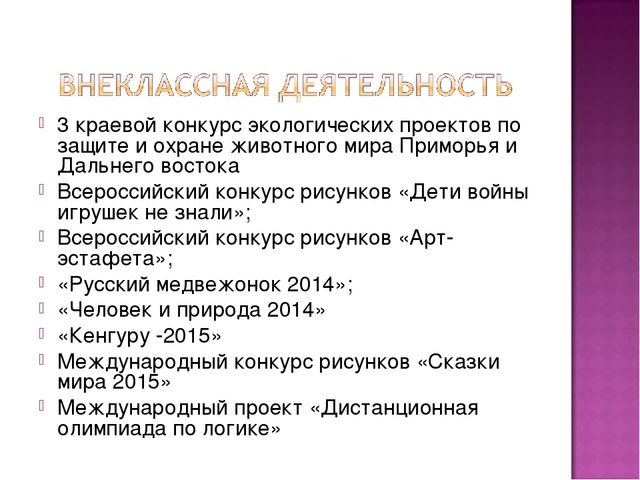 3 краевой конкурс экологических проектов по защите и охране животного мира Пр...