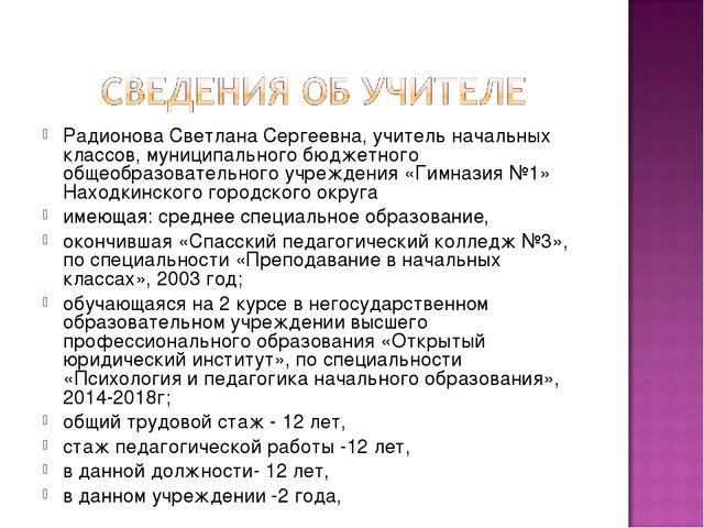 Радионова Светлана Сергеевна, учитель начальных классов, муниципального бюдже...