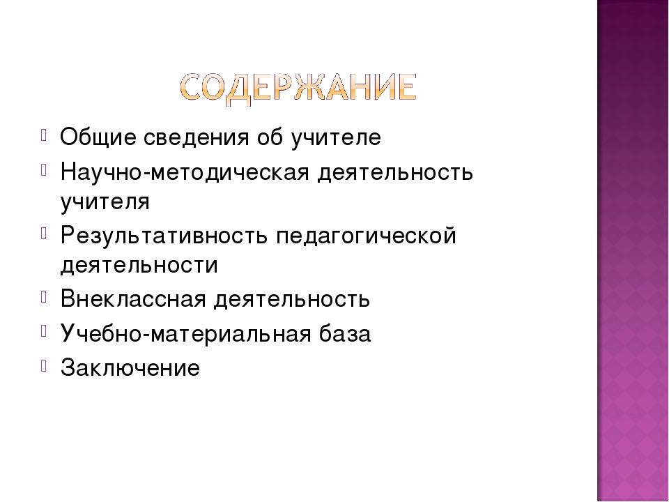 Общие сведения об учителе Научно-методическая деятельность учителя Результати...