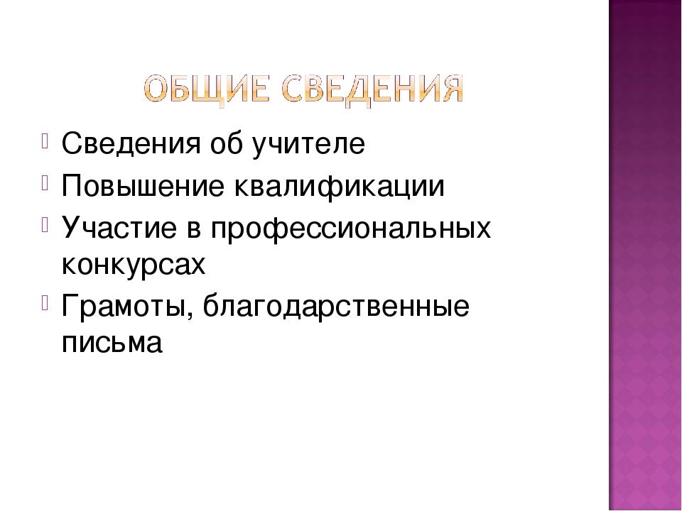 Сведения об учителе Повышение квалификации Участие в профессиональных конкурс...