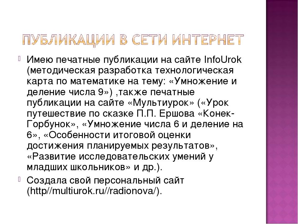 Имею печатные публикации на сайте InfoUrok (методическая разработка технологи...