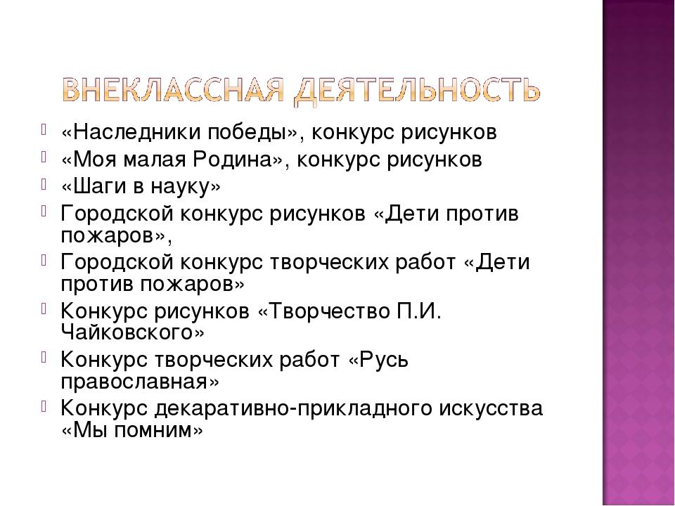 «Наследники победы», конкурс рисунков «Моя малая Родина», конкурс рисунков «Ш...