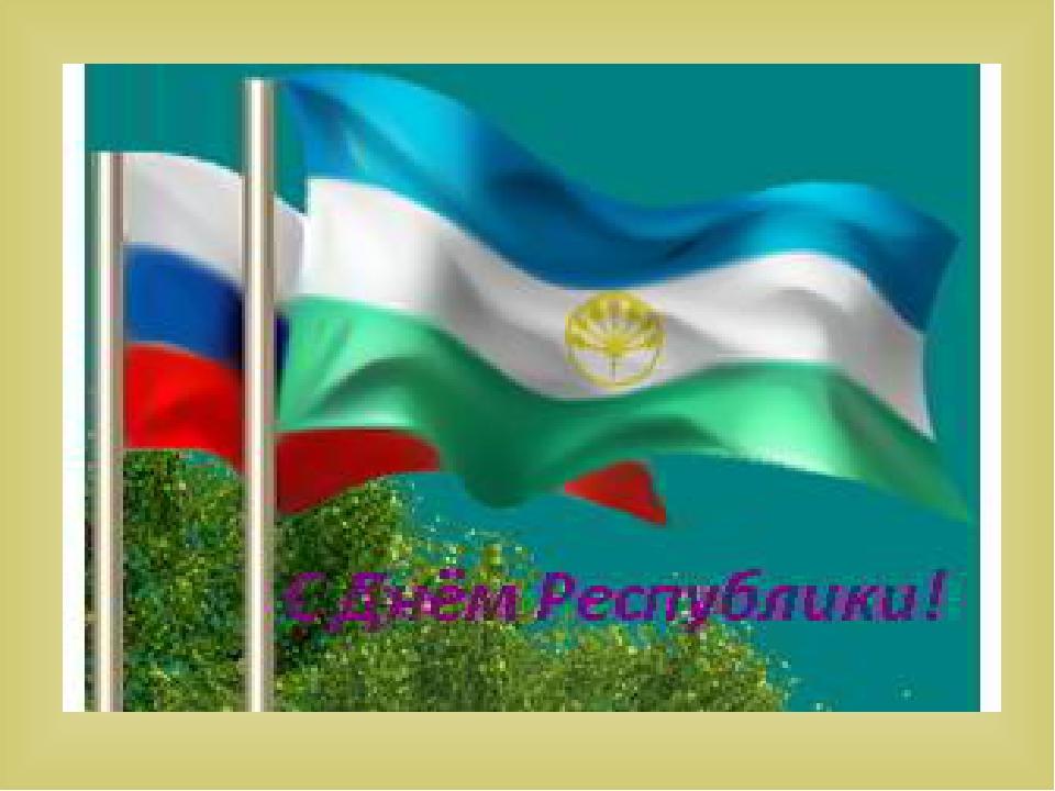 Открытки дню республики башкортостан, открытки новорожденным картинка