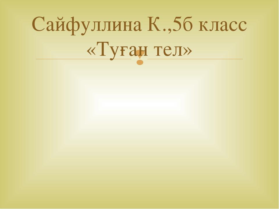 Сайфуллина К.,5б класс «Туған тел» 