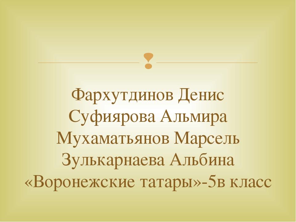 Фархутдинов Денис Суфиярова Альмира Мухаматьянов Марсель Зулькарнаева Альбина...