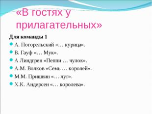 «В гостях у прилагательных» Для команды 1 А. Погорельский «… курица». В. Гауф