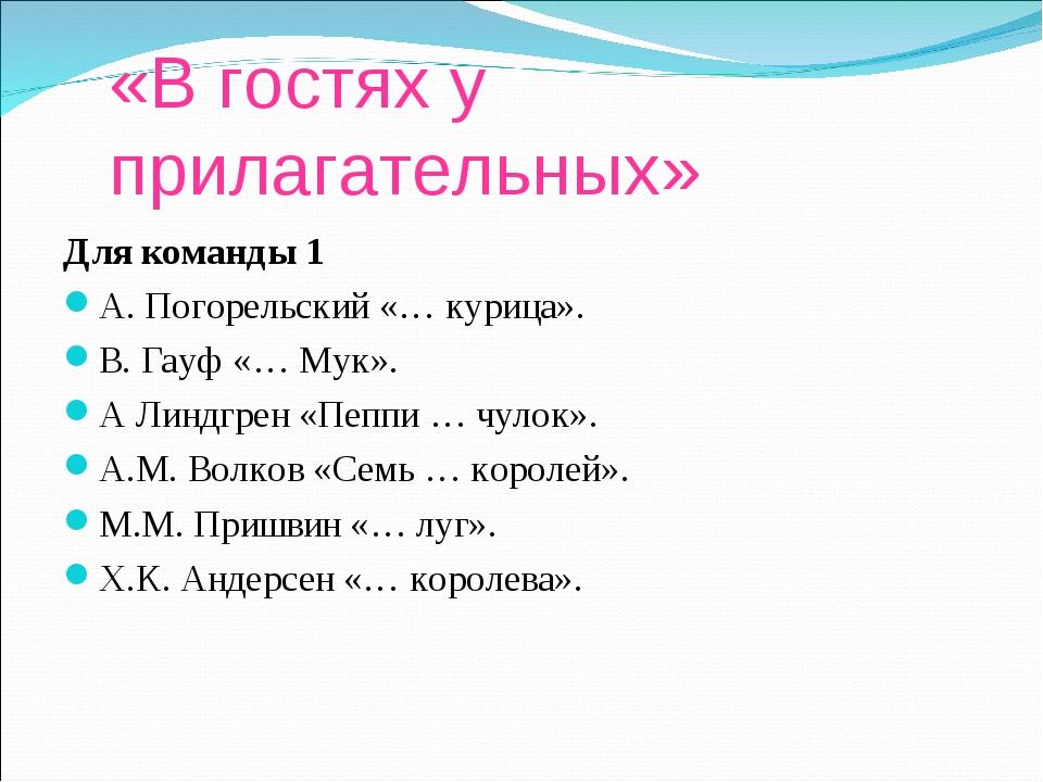 «В гостях у прилагательных» Для команды 1 А. Погорельский «… курица». В. Гауф...