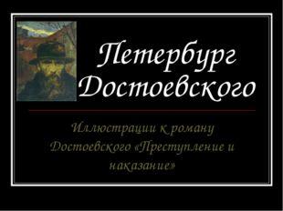 Петербург Достоевского Иллюстрации к роману Достоевского «Преступление и нака