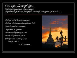 Санкт- Петербург… Столица российской империи. Город набережных, дворцов, стат