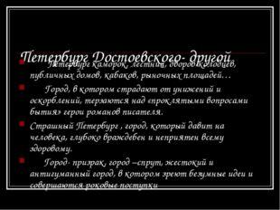 Петербург Достоевского- другой Петербург каморок, лестниц, дворов-коло