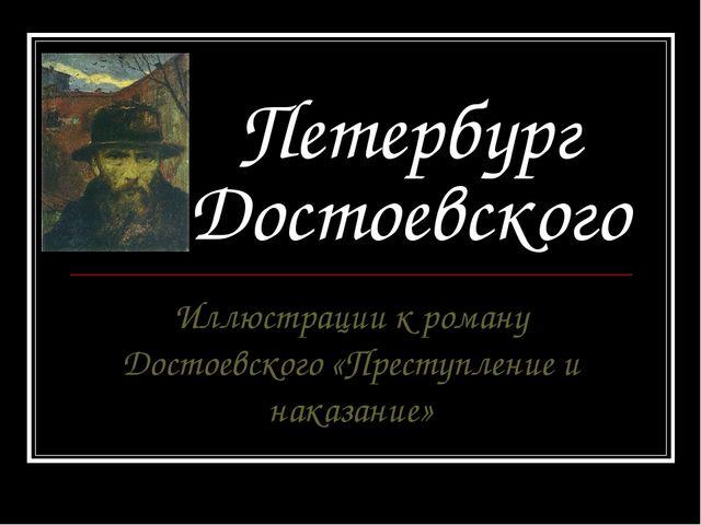 Петербург Достоевского Иллюстрации к роману Достоевского «Преступление и нака...