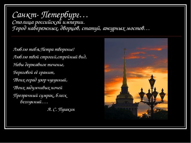 Санкт- Петербург… Столица российской империи. Город набережных, дворцов, стат...