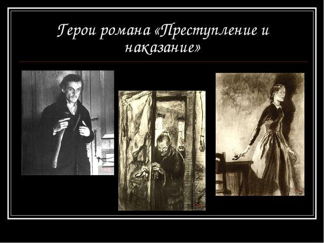 Герои романа «Преступление и наказание»