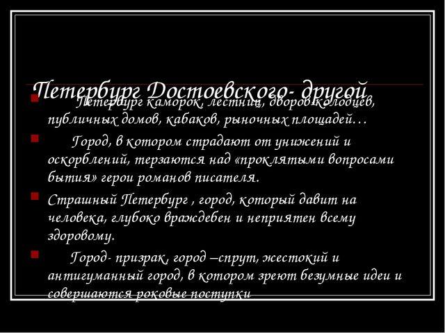 Петербург Достоевского- другой Петербург каморок, лестниц, дворов-коло...