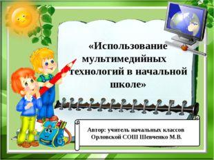 «Использование мультимедийных технологий в начальной школе» Автор: учитель на
