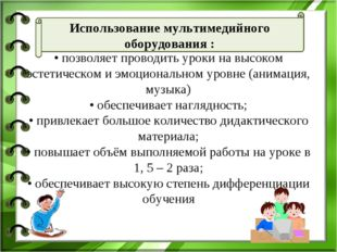 • позволяет проводить уроки на высоком эстетическом и эмоциональном уровне (