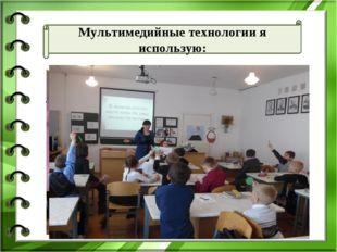 2. Как сопровождение объяснения учителя (На экране могут также появляться опр