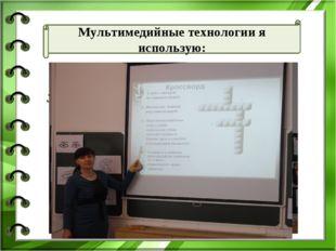 3. Как информационно-обучающее пособие (В обучении особенный акцент ставится