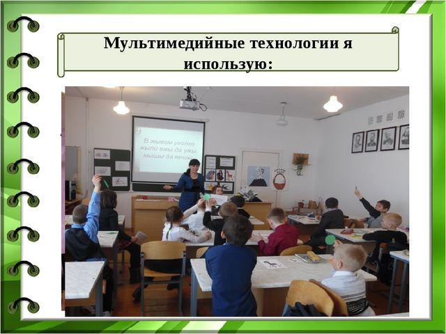 2. Как сопровождение объяснения учителя (На экране могут также появляться опр...