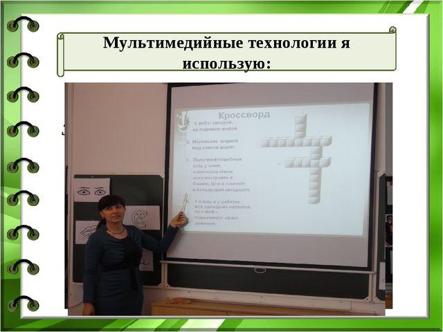 3. Как информационно-обучающее пособие (В обучении особенный акцент ставится...