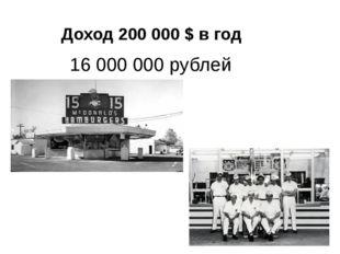 Доход 200 000 $ в год 16 000 000 рублей