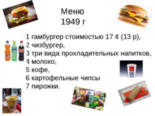 1 гамбургер стоимостью 17 ¢ (13 р), 2 чизбургер, 3 три вида прохладительных н