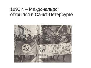 1996 г. – Макдональдс открылся в Санкт-Петербурге