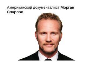 Американский документалист Морган Спарлок