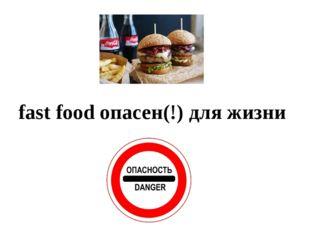 fast food опасен(!) для жизни