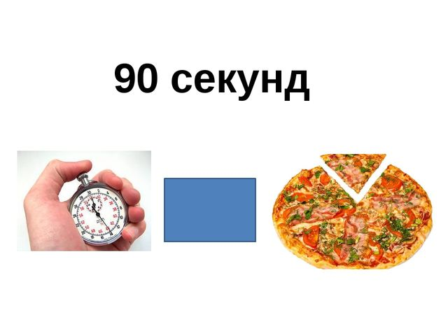 90 секунд