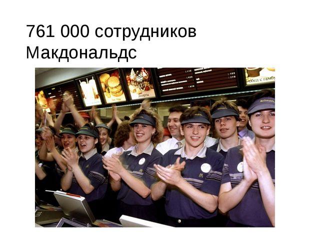 761 000 сотрудников Макдональдс