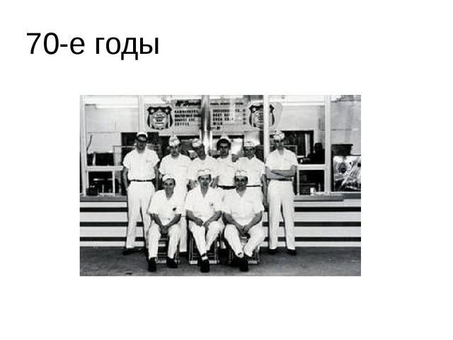 70-е годы