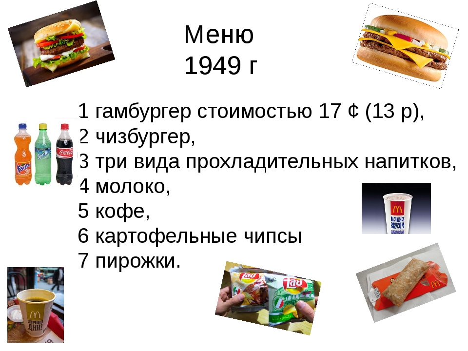 1 гамбургер стоимостью 17 ¢ (13 р), 2 чизбургер, 3 три вида прохладительных н...