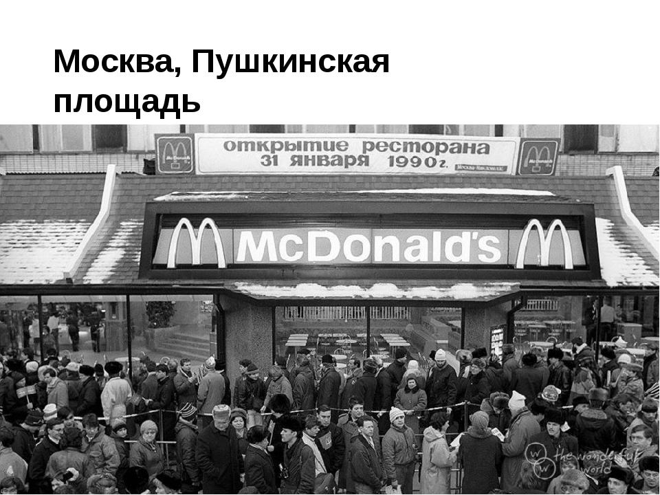 Москва, Пушкинская площадь