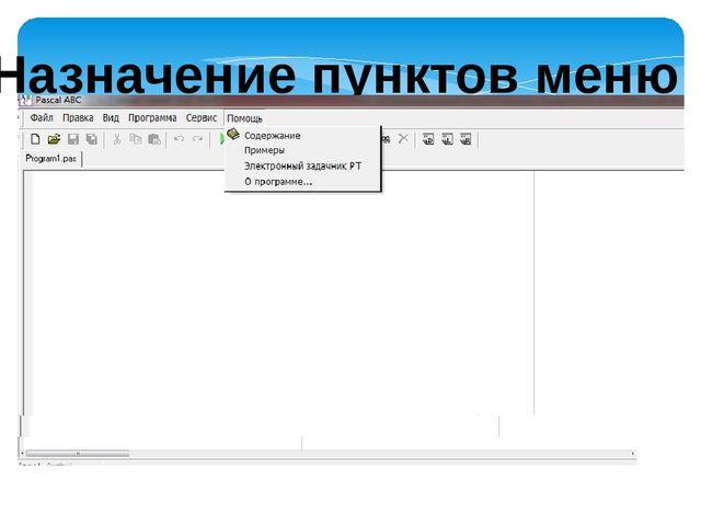 Назначение пунктов меню