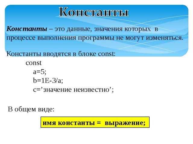 Константы – это данные, значения которых в процессе выполнения программы не м...