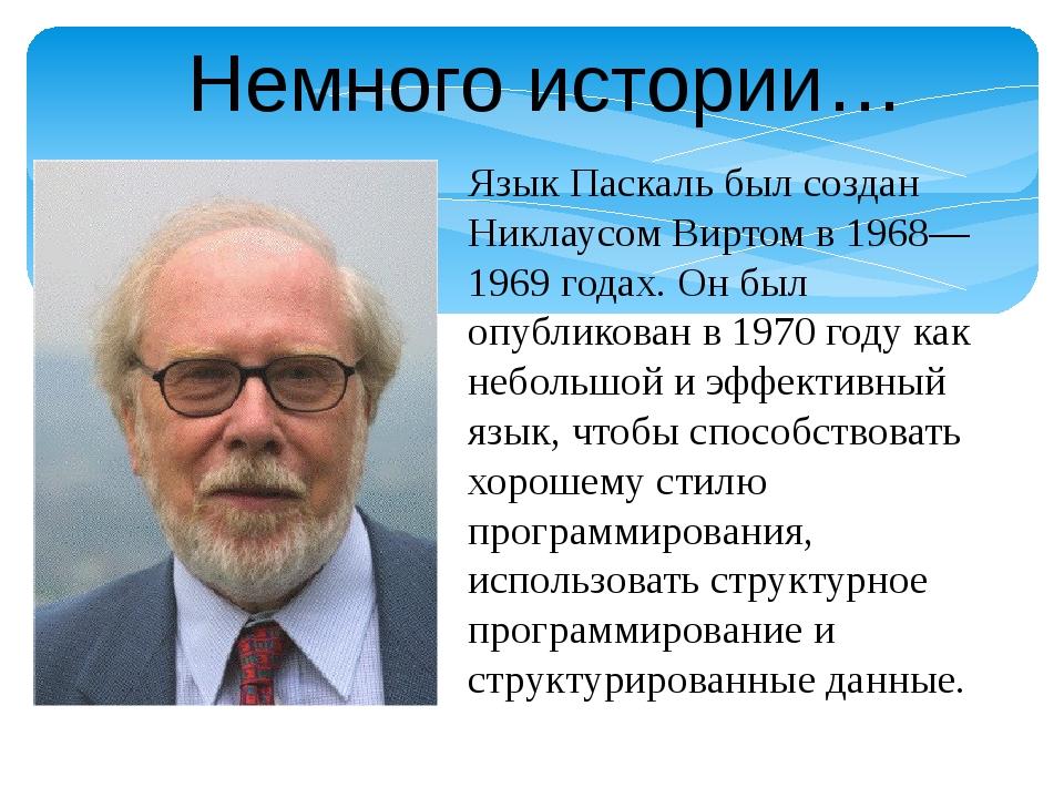 Язык Паскаль был создан Никлаусом Виртом в 1968—1969 годах. Он был опубликова...