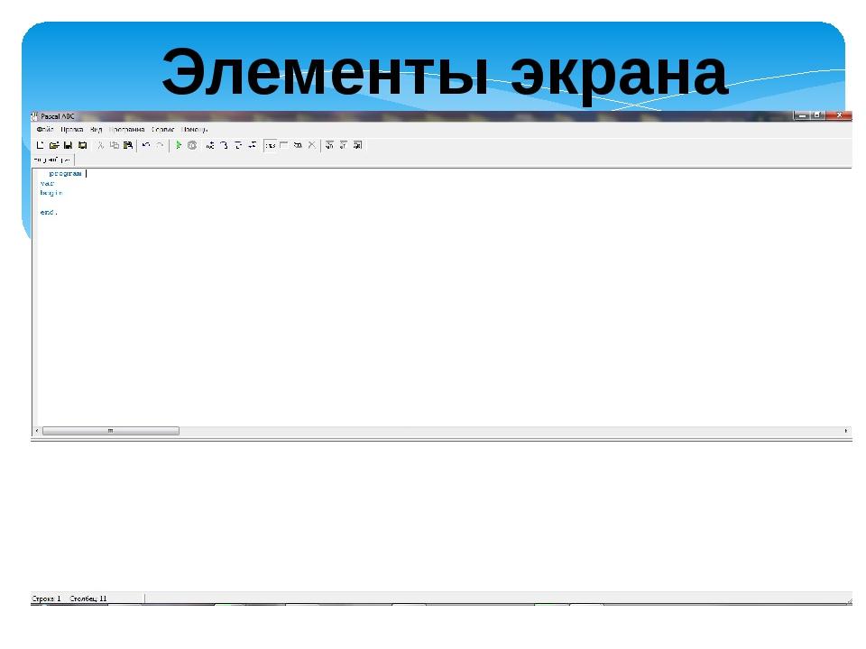 Элементы экрана