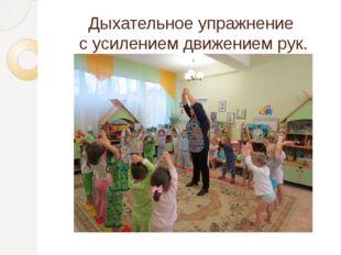 Дыхательное упражнение с усилением движением рук.