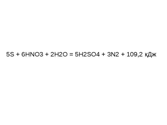 5S + 6HNO3 + 2H2O = 5H2SO4 + 3N2 + 109,2кДж Серобактерии в анаэробных услови...