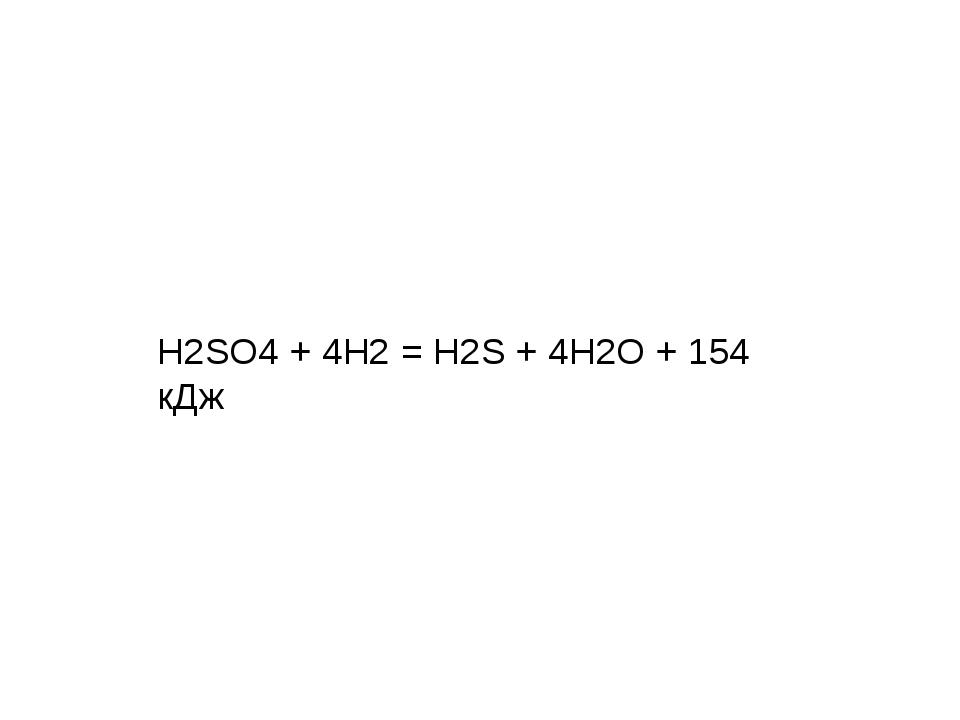 H2SO4 + 4H2 =H2S+ 4H2O+ 154 кДж Бактерии рода десульфовибрио (Desulfovibri...