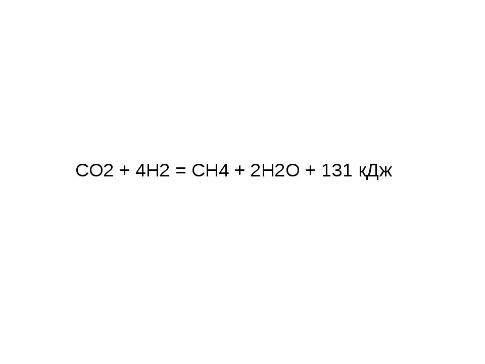 CO2 + 4H2 =CH4 + 2H2O+ 131 кДж Метанобразующие бактерии способны превращать...