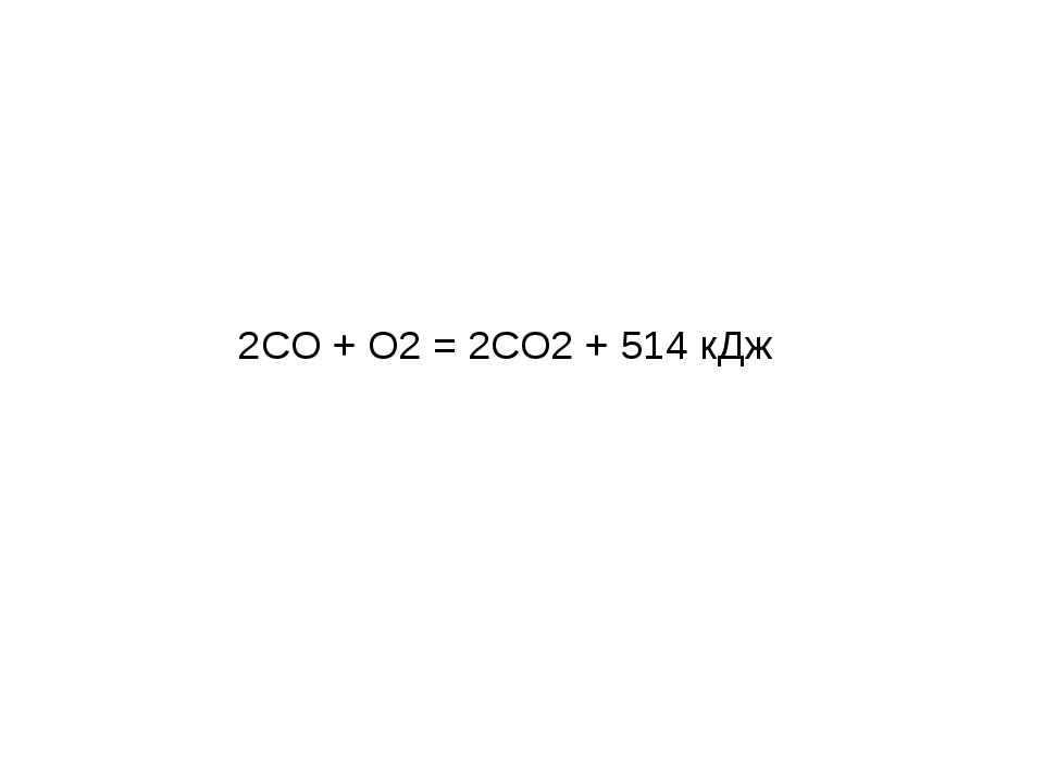 2CO + O2 = 2CO2 + 514 кДж Некоторые бактерии окисляют монооксид углерода до д...