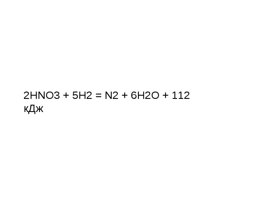 2HNO3 + 5H2 =N2 + 6H2O+ 112 кДж Бактерии Micrococcus denitrificans для восс...