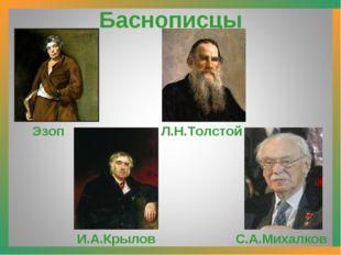 Баснописцы Эзоп Л.Н.Толстой И.А.Крылов С.А.Михалков