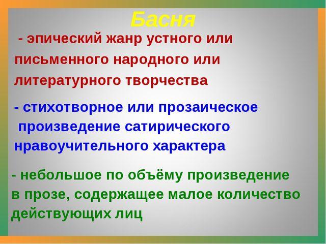 Басня - эпический жанр устного или письменного народного или литературного тв...