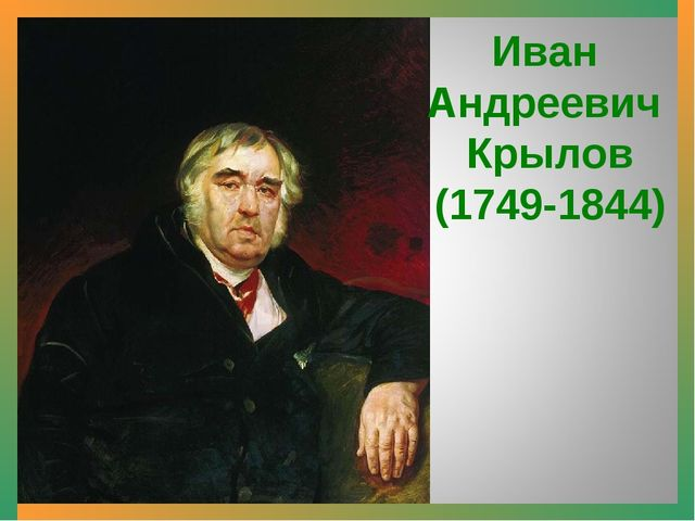 Иван Андреевич Крылов (1749-1844)