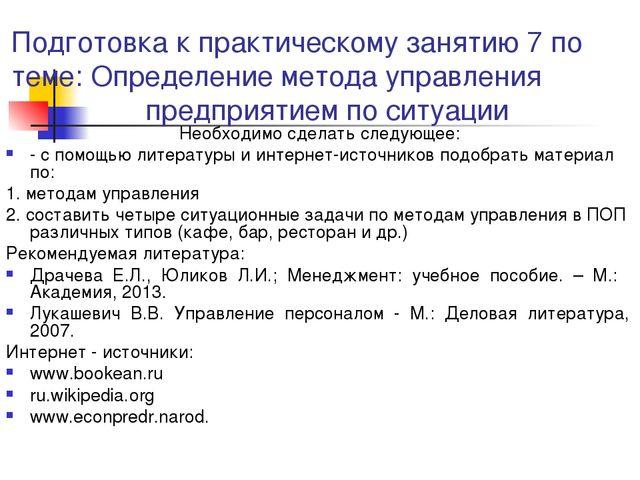 Подготовка к практическому занятию 7 по теме: Определение метода управления п...